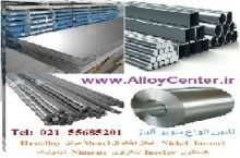 Nickel Inconel نیکل اینکونل Monel مونل  Hastello
